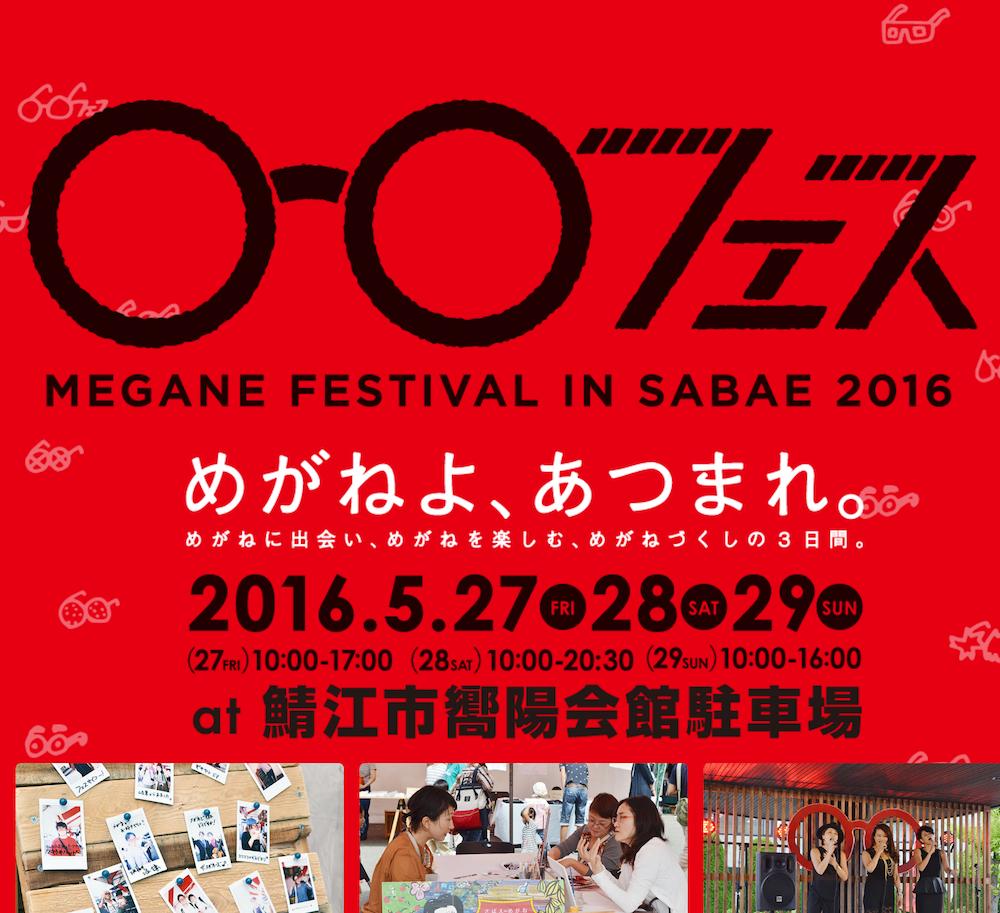 福井県鯖江市で行われるメガネフェスに出店します。