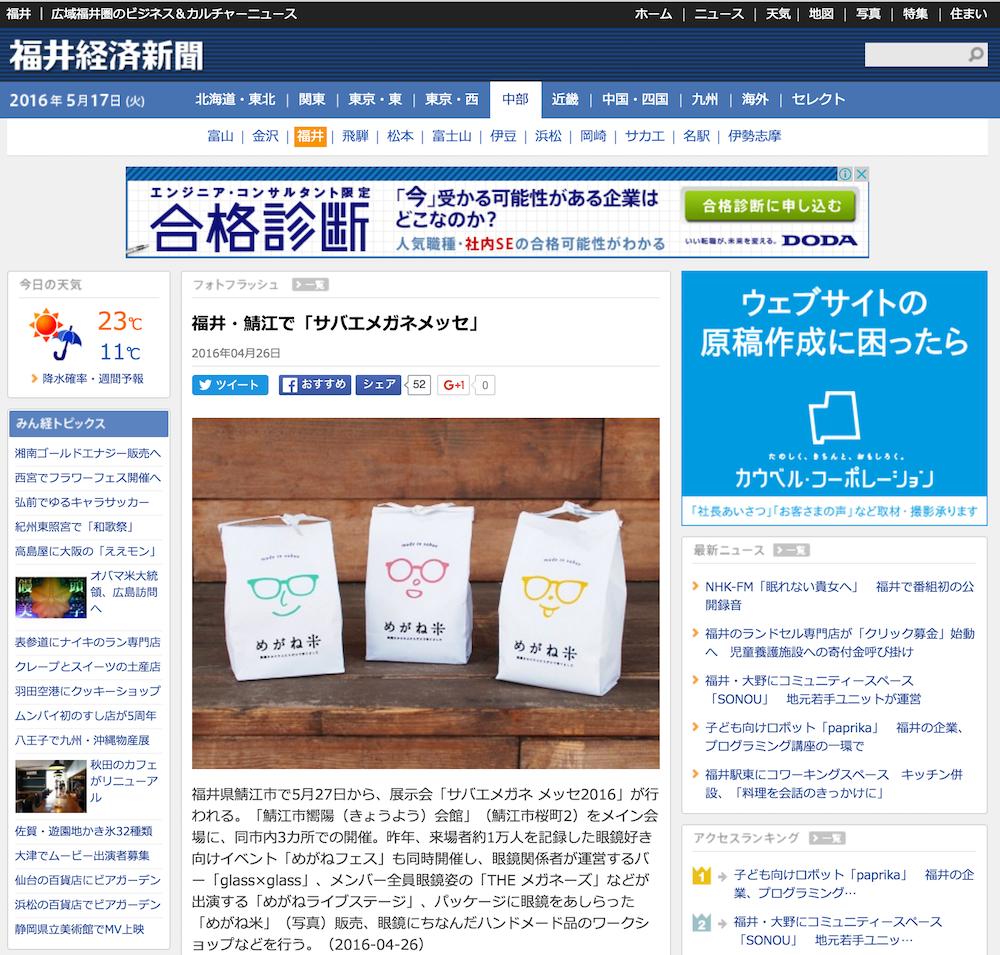 福井経済新聞さんにめがね米を取り上げていただきました。