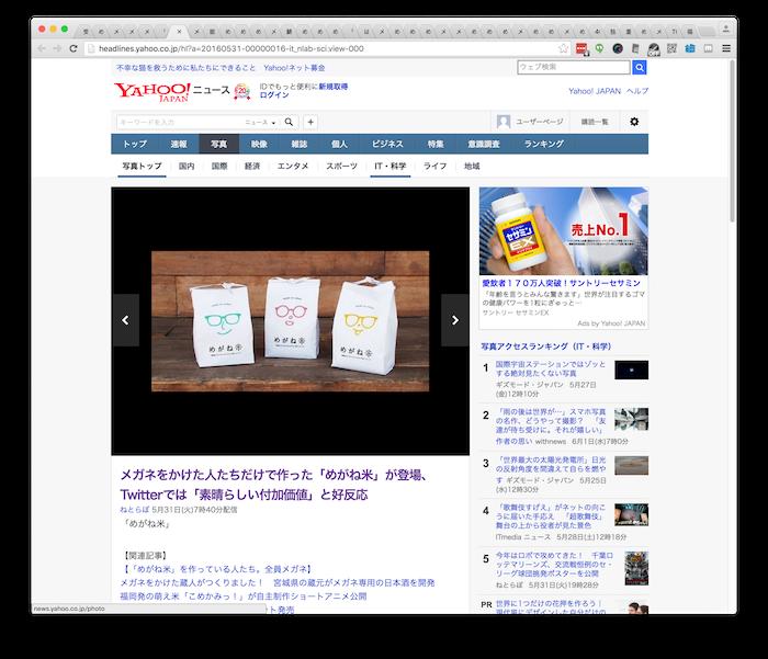 めがね米が沢山のメディアで紹介されています。ありがとうございますおこめー。