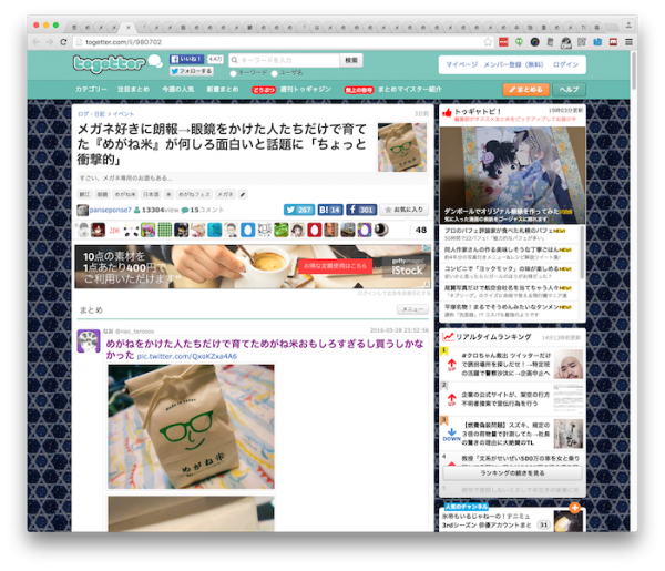 スクリーンショット 2016-06-01 9.55.30