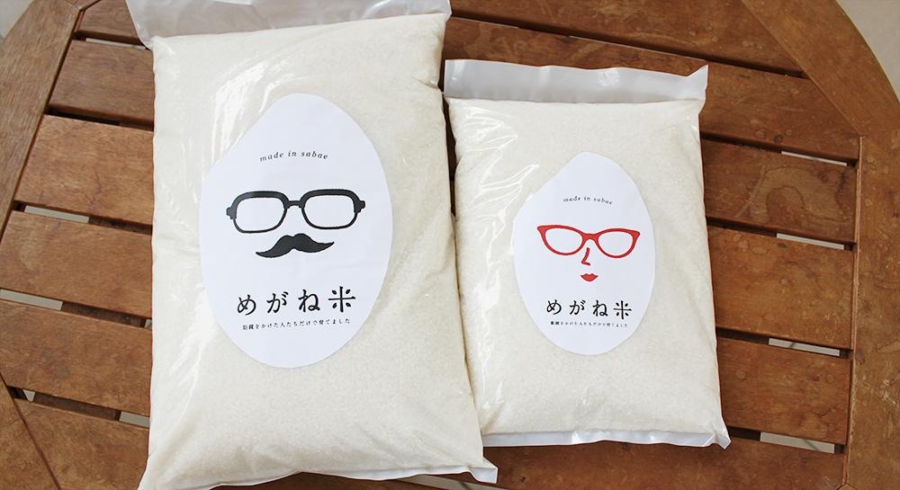 めがね米の父(5kg)と母(2kg)の販売始まりました!